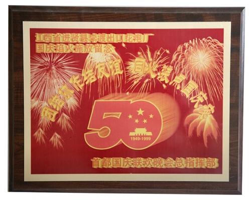 1999年天安门国庆50周年烟花燃放