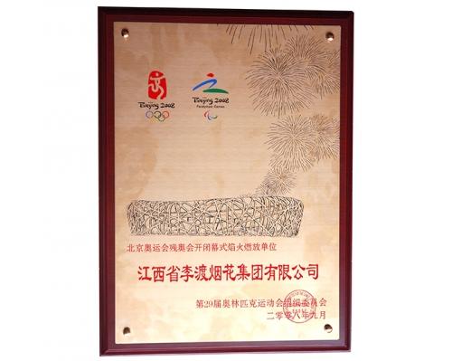 2008北京奥运会残奥会开闭幕式焰火燃放单位奖牌