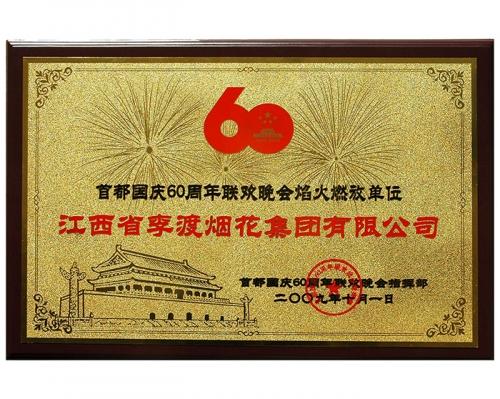 2009国庆60周年焰火燃放单位