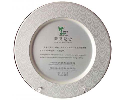 2010年上海世博会纪念牌
