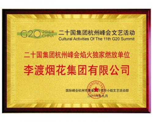 2016年杭州峰会独家燃放奖牌