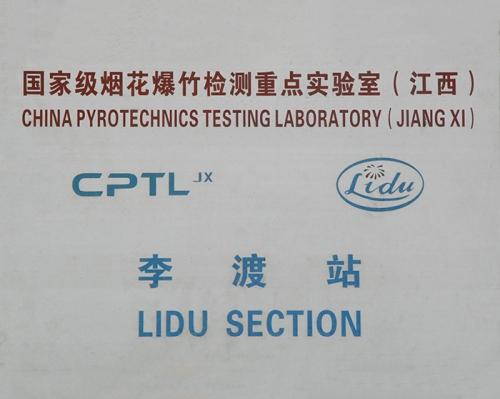 国家級烟花爆竹检測重点实验室(江西)