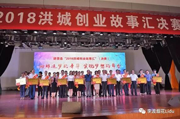 """喜报:李渡烟花董事长荣获""""2018年洪城创业故事汇""""决赛冠军"""