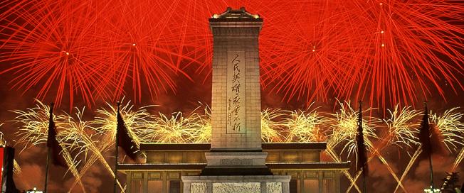 1999年国庆